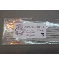 Orginial Sayako Paper Wire No#33 - Silk Flower